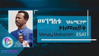 Former Ethiopian Presidant Colonel Mengistu Hailemariam talks about Ethiopia-Sudan border and critic