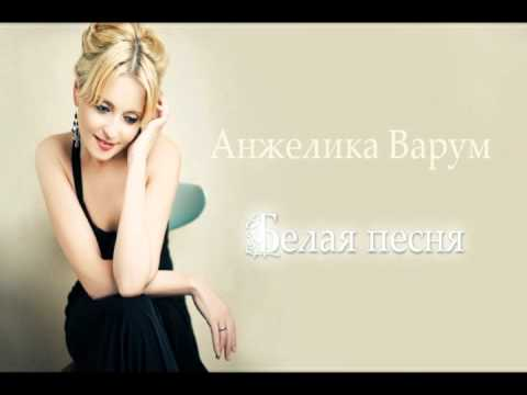 Анжелика Варум - Белая песня