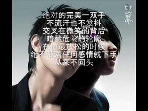 林俊杰最新单曲 - 杀手 (lyrics version, lol!)