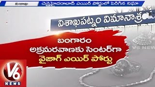 Rise in gold smuggling in Vizag Airport..