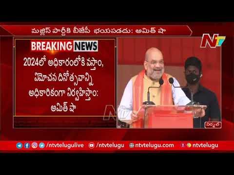 Telangana: Union Home Minister Amit Shah speech at Nirmal Public Meeting