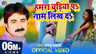 हमरा चुड़िया पर नाम लिख दS Chudiya Par Nam Likh Da | Latest Lokgeet 2015  | Nagendra Ujala