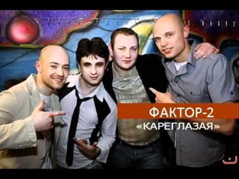 Фактор-2 Кареглазая 2011