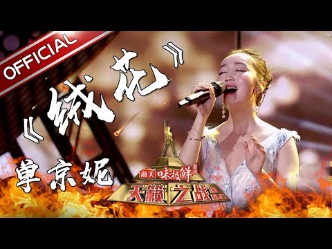 【单曲纯享版】单京妮《绒花》《天籁之战2》第2期【东方卫视官方高清】