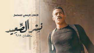 الاعلان الرسمي لـ مسلسل نسر الصعيد - بطولة محمد رمضان | رمضان2018 ...