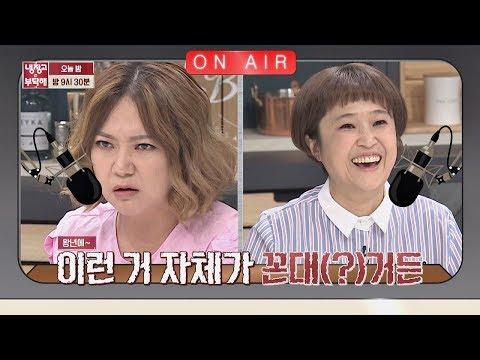 [선공개] 김숙, 익명의 꼰대(?)셰프님께