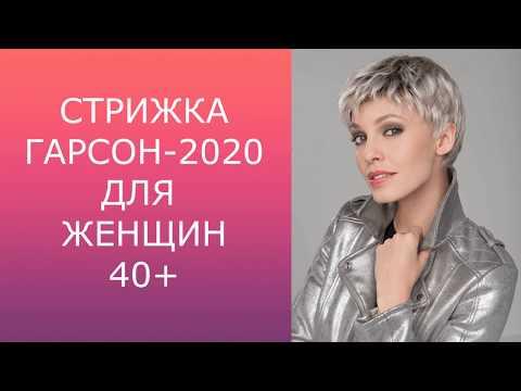 СТРИЖКА ГАРСОН - 2020 ДЛЯ ЖЕНЩИН 40+ / GARSON HAIRCUT-2020 FOR WOMEN 40+ photo