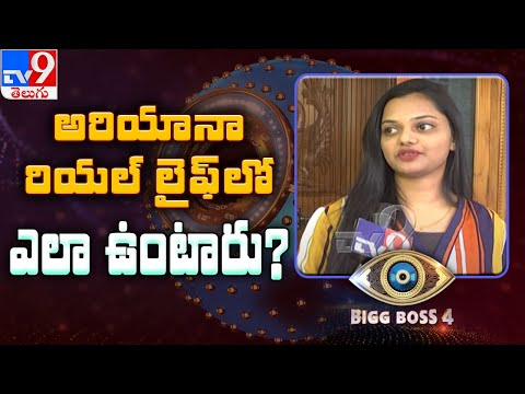 Bigg Boss Telugu 4: Ariyana Glory sister and friends about her passion for success