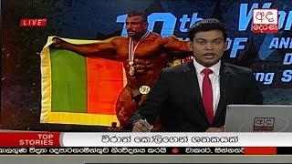 Ada Derana Late Night News Bulletin 10.00 pm - 2018.12.16