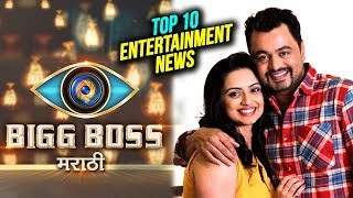 Top 10 Entertainment News | Weekly Wrap | Bigg Boss Marathi, Ranangan