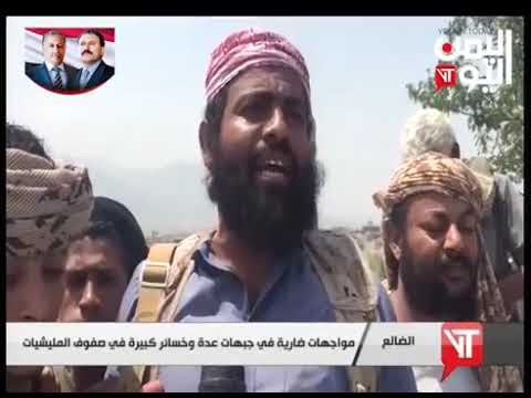 قناة اليمن اليوم - نشرة الثالثة والنصف 08-09-2019