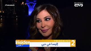 حفل اليسا في دبي - بالعربي The Insider     -