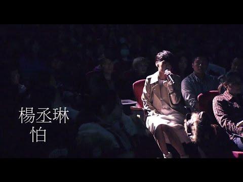 楊丞琳Rainie Yang - 怕 (Official HD MV)