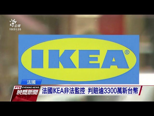 法國IKEA非法監控員工、求職者、消費者 判賠逾3300萬台幣