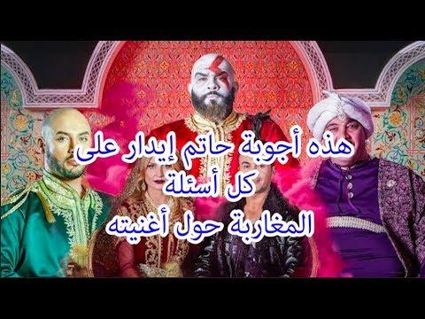 حاتم إيدار يرد على كل أسئلة المغاربة حول أغنيته المثيرة للجدل