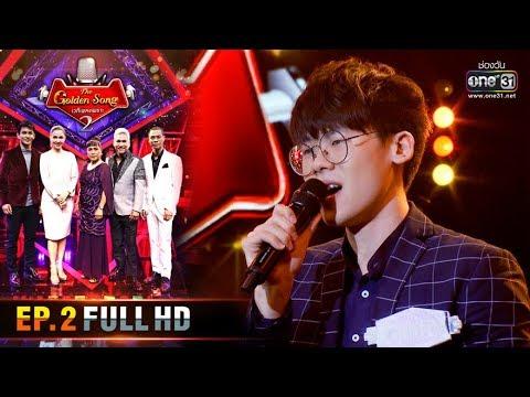 The Golden Song เวทีเพลงเพราะ Season2 | EP.2 (FULL HD) | 19 ม.ค. 63 | one31
