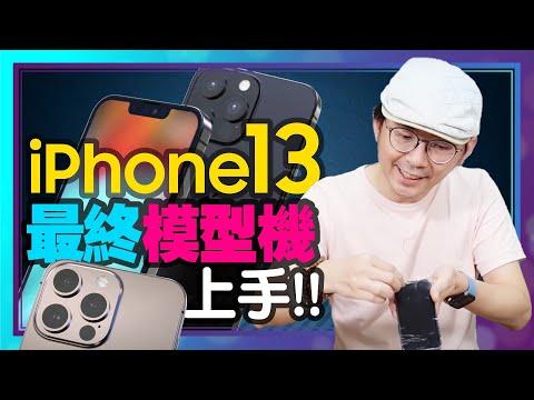 iPhone13最終模型機全尺寸開箱!與流出照不同?iPhone13 mini有驚喜?裝iPhone12保護殼比較[Apple蘋果]