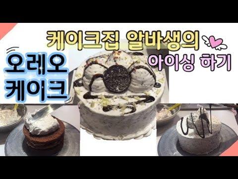 케이크 카페 알바 브이로그🍰케이크 아이싱, 케이크 만들기, 오레오케이크, 케이크 카페 알바새ㅇ