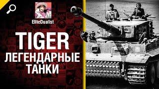 Tiger - Легендарные танки №5 - от EliteDualistTv
