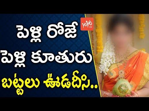 పెళ్లి రోజే పెళ్లి కూతురు బట్టలు ఊడదీసి.. | They Removed Bride Clothes at Marriage | YOYO TV Channel