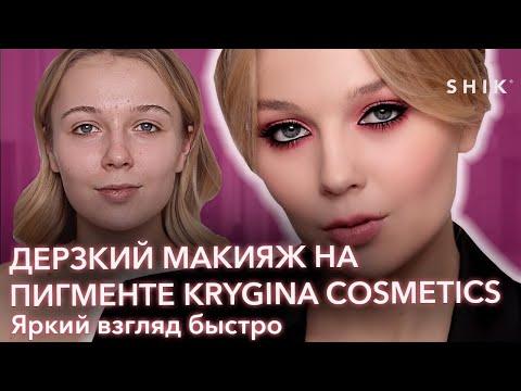 Дерзкий макияж на пигменте Krygina cosmetics / Яркий взгляд быстро / SHIK