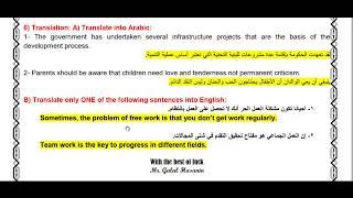 اجابات امتحان اللغة الانجليزية الثالث الثانوى 2019 دور اغسطس