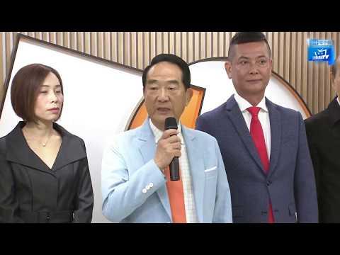 【現場直播】親民黨公布不分區名單|2019.11.20