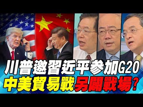 川普邀習近平參加G20 中美貿易戰另闢戰場?|寰宇全視界20190622-3
