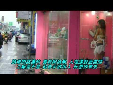 台語陳年老歌《孤女的願望》陳芬蘭 演唱