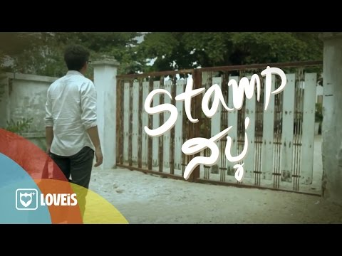 STAMP : สบู่  [Official MV]