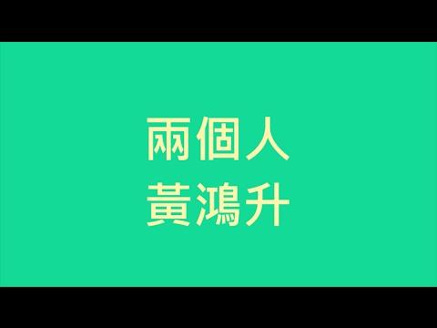 黃鴻升 - 兩個人【歌詞】(1989一念間 片尾曲)