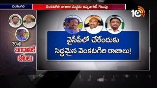 వైసీపీలో చేరేందుకు సిద్దమైన వెంకటగిరి రాజాలు | Nellore Politics | 10TV News