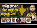 Rachha Banda LIVE | దేశం సాధించిన అభివృద్ధి ఏంటి..? | Development in India After Independence | 10TV