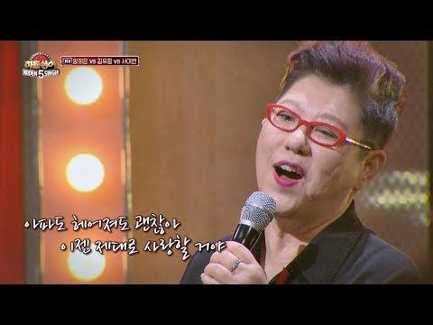 [양희은(Yangheeeun) 4R] 힘겨운 청춘들에게 바치는 '슬픔 이젠 안녕'♪ 히든싱어5(hidden singer5) 10회
