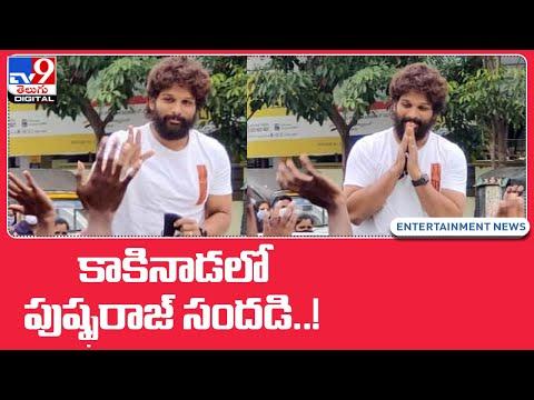 Watch: Allu Arjun craze in Kakinada