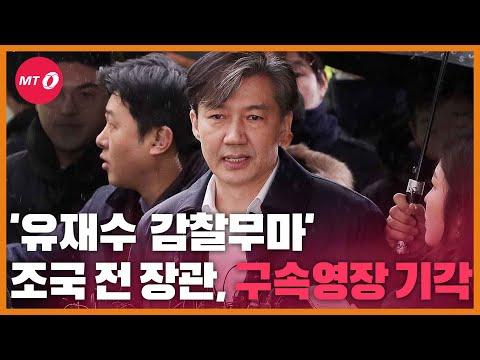 """조국 영장 기각, """"증거인멸·도주 우려 없어"""""""