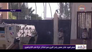 الأخبار - مصر تعيد فتح معبر رفح البري مع قطاع غزة في الإتجاهين ...