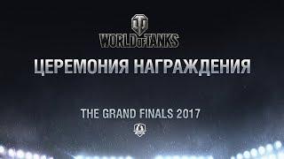 Гранд-финал 2017. Церемония награждения