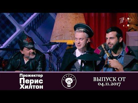 Прожекторперисхилтон - Выпуск от04.11.2017