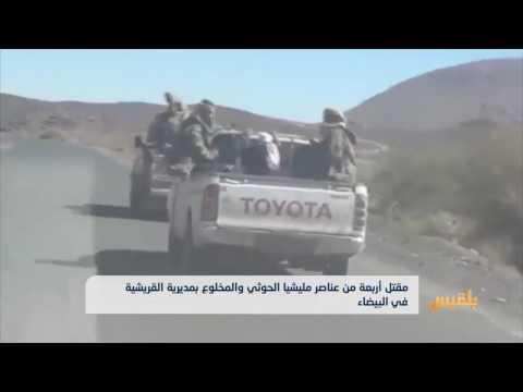مقتل أربعة من عناصر مليشيا الحوثي والمخلوع بمديرية القريشية في البيضاء | تقرير: ياسين التميمي