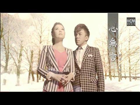 【首播】許志豪VS張秀卿-心無言【三立『戲說台灣』片尾曲】(官方完整版MV) HD