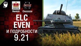 ELC EVEN и Подробности 9.21 - Танконовости №161 - Будь готов!
