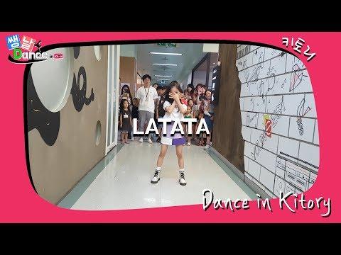 [쌩 날 Dance] 키즈댄스 (G)I-DLE - LATATA (나하은)
