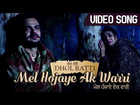 Mel Hojaye Ak Warri Lyrics - Nachhatar Gill | Dhol Ratti Punjabi Movie Song