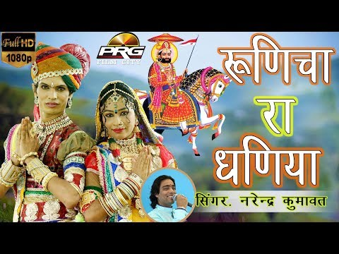 रूणिचा रा धणिया - रामदेवजी Superhit DJ Song | Naredra Kumawat | Marwadi New Song | PRG Video