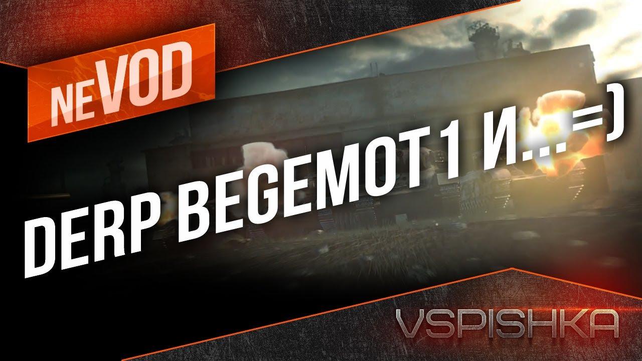 Vspishka, Derp и Begemot1 neVOD #2 от Virtus.pro