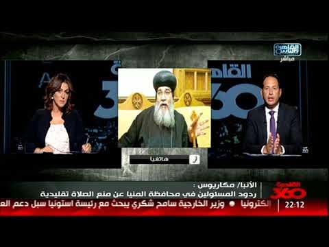 أسقف المنيا يكشف للقاهرة 360 الحقيقة وراء منع أقباط الفرن من الصلاة بالكنيسة