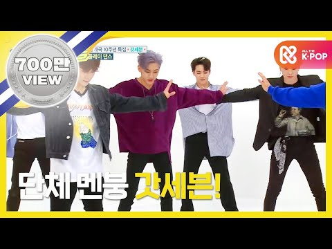 (Weekly Idol EP.324) GOT7 2X faster Random play Dance Full ver. [갓세븐 2배속 랜덤 플레이 댄스 풀버젼]