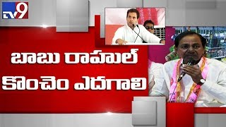 CM KCR ridicules Rahul Gandhi talking about Family rule..