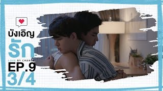 [Official] บังเอิญรัก Love by chance | EP.9 [3/4]